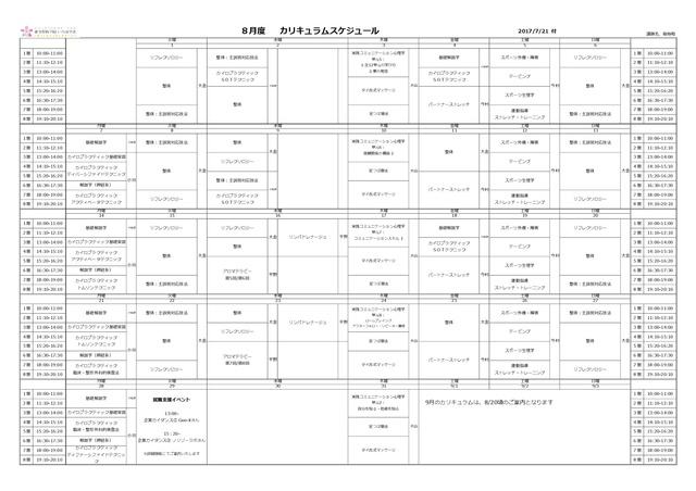 平成29年8月度 時間割(東京整体学院いろは学舎)-001.jpg