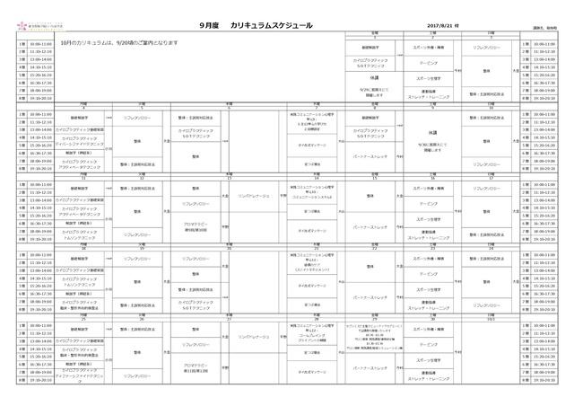 平成29年9月度 時間割(東京整体学院いろは学舎)-001.jpg