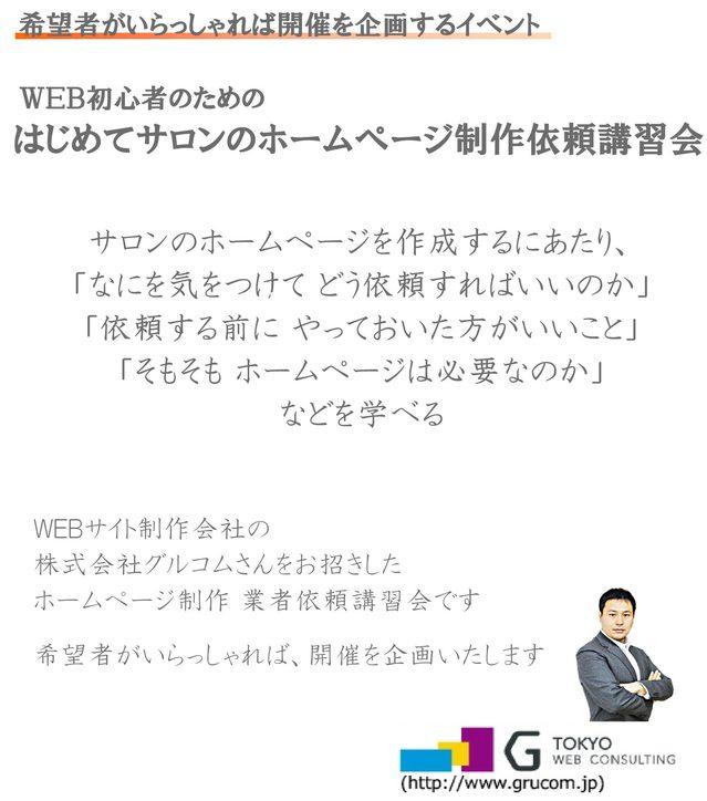 web制作依頼講習会.jpg