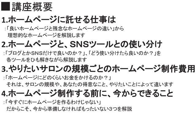 ホームページ制作講座 (3).jpg
