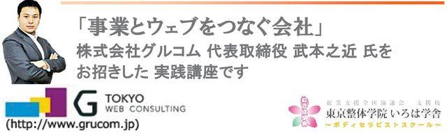 ホームページ制作講座 (4).jpg