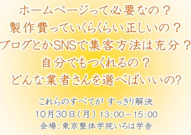 ホームページ制作講座 (6).jpg