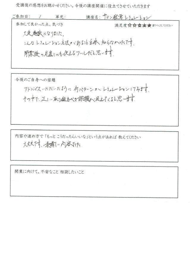 受講後 感想アンケート 単元3 サロン経営シミュレーション-001.jpg