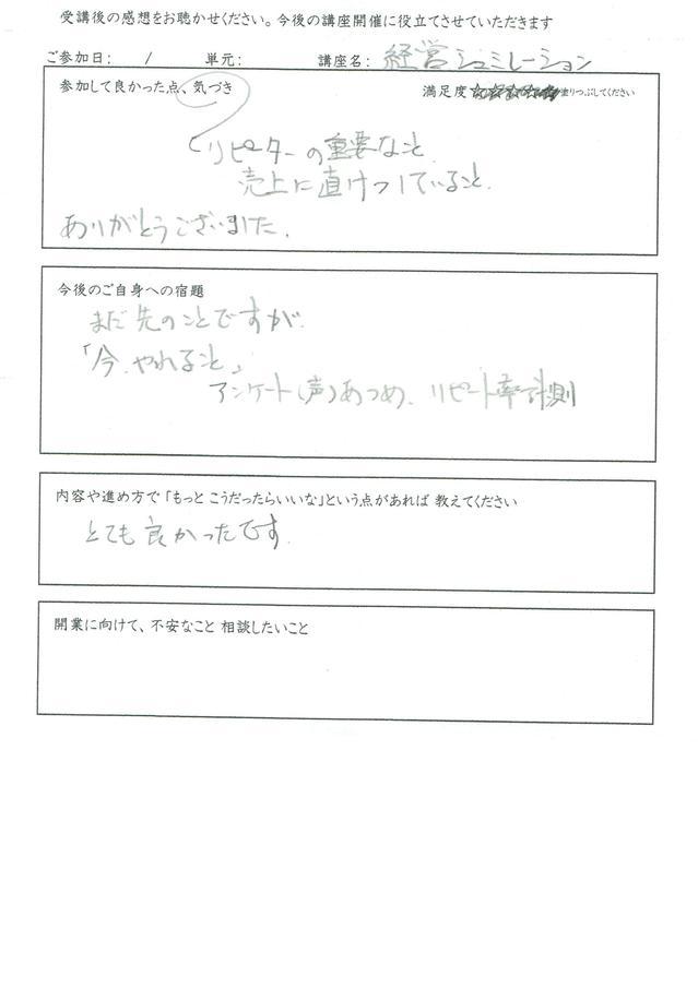 受講後 感想アンケート 単元3 サロン経営シミュレーション-002.jpg