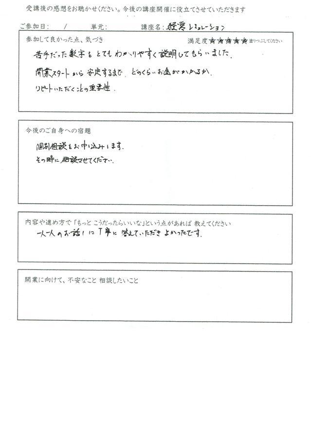 受講後 感想アンケート 単元3 サロン経営シミュレーション-003.jpg