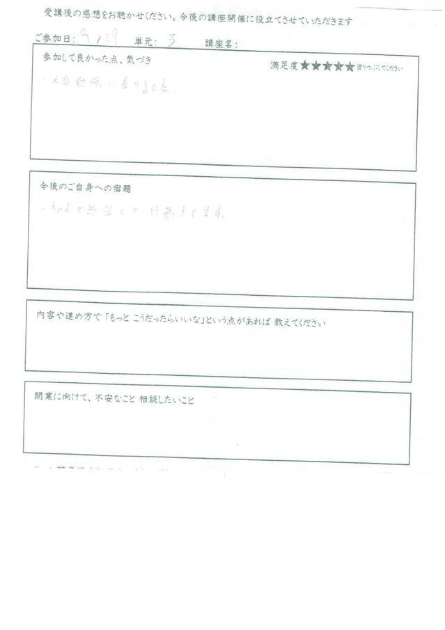 受講後 感想アンケート 単元3 サロン経営シミュレーション-004.jpg