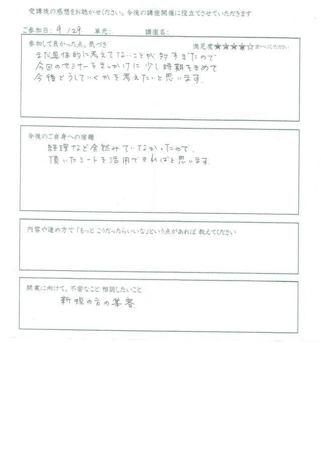 受講後 感想アンケート 単元3 サロン経営シミュレーション-005.jpg