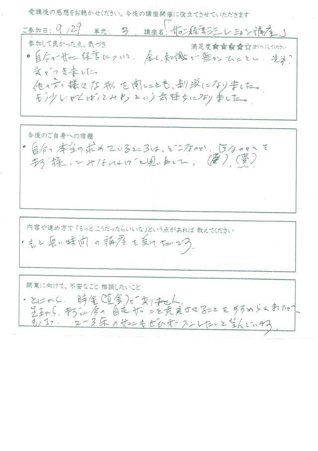 受講後 感想アンケート 単元3 サロン経営シミュレーション-006.jpg