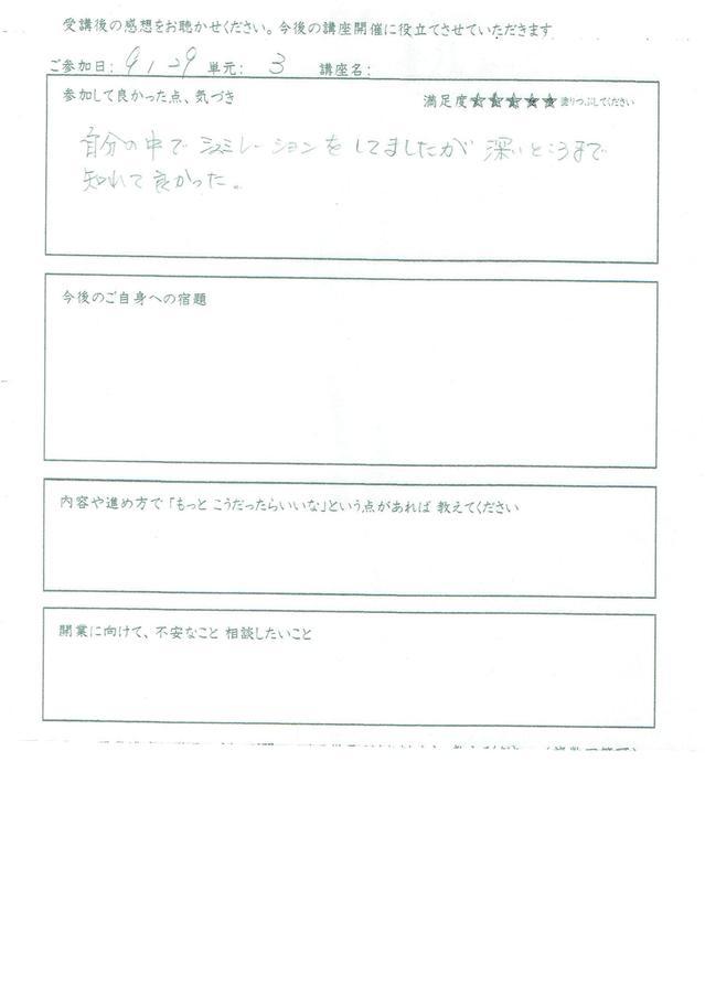 受講後 感想アンケート 単元3 サロン経営シミュレーション-007.jpg