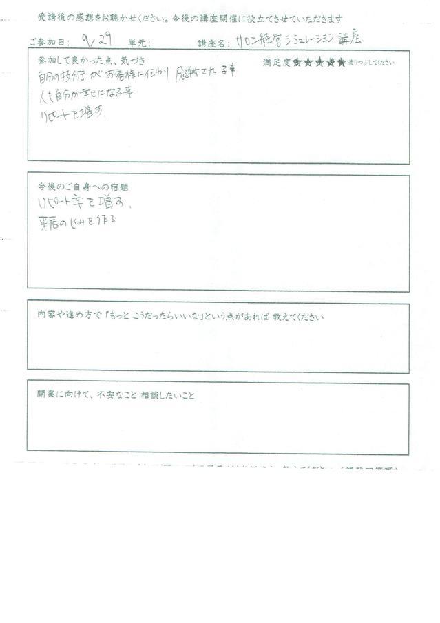 受講後 感想アンケート 単元3 サロン経営シミュレーション-008.jpg