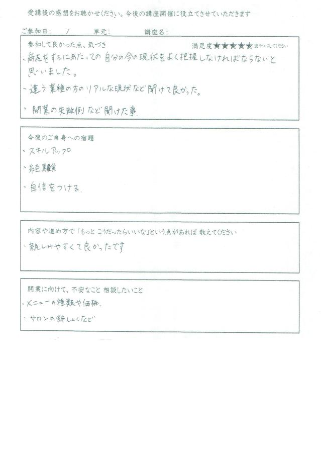 受講後 感想アンケート 単元7 価格設定講座-008.jpg