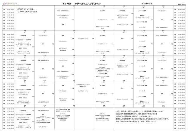平成29年11月度 時間割(東京整体学院いろは学舎).jpg