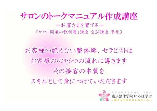 9.サロントークマニュアル作成講座 タイトル画像.jpg