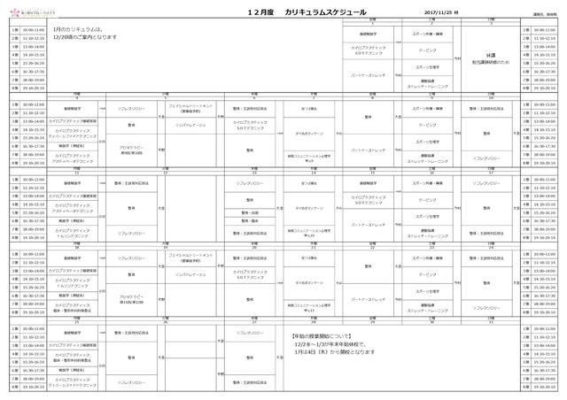 平成29年12月度 時間割(東京整体学院いろは学舎).jpg