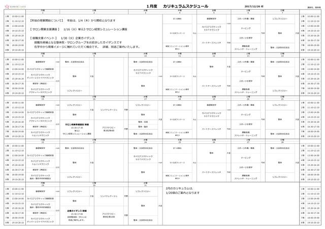 平成30年1月度 時間割(東京整体学院いろは学舎)12.27%E-001.jpg