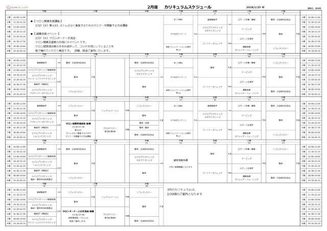 平成30年2月度 時間割(東京整体学院いろは学舎)-001.jpg