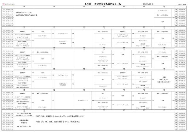 平成30年4月度 時間割(東京整体学院いろは学舎)-001.jpg