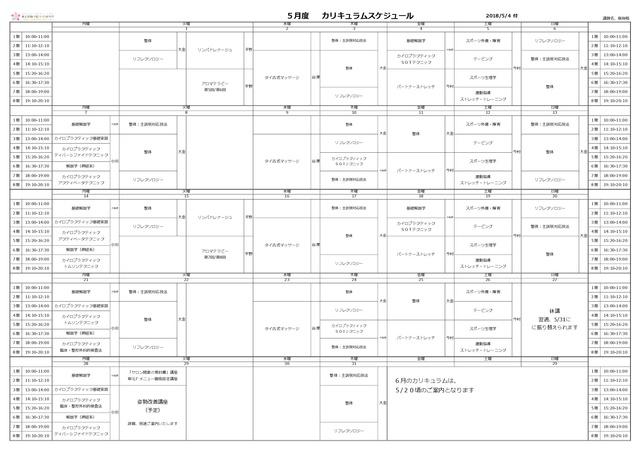 平成30年5月度 時間割(東京整体学院いろは学舎)-001.jpg