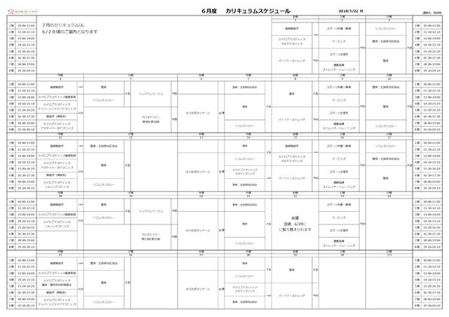 平成30年6月度 時間割(東京整体学院いろは学舎).jpg-001.jpg