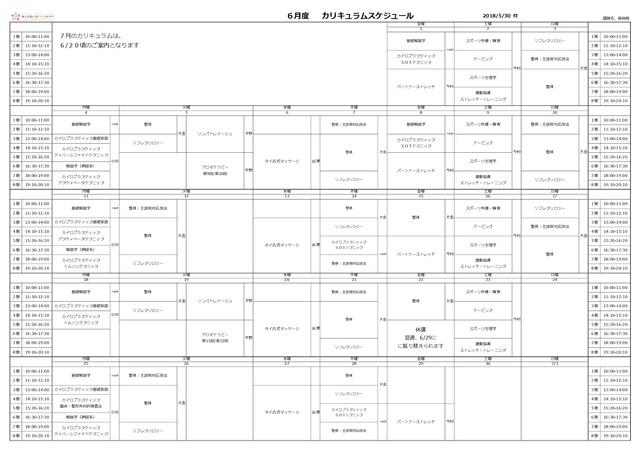 (5月31日修正版)平成30年6月度 時間割(東京整体学%-001.jpg