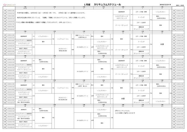 平成31年1月度 時間割(東京整体学院いろは学舎).jpg