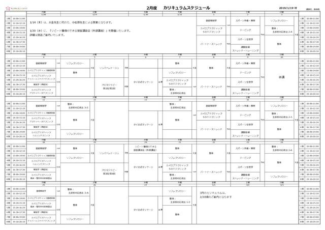 平成31年2月度 時間割(東京整体学院いろは学舎).jpg