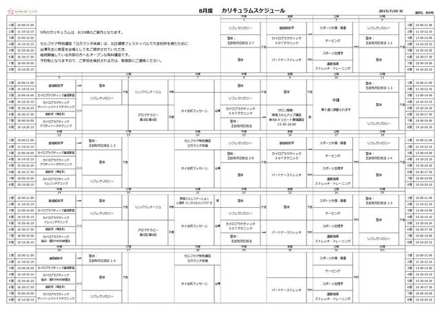 令和元年8月度 時間割(東京整体学院いろは学舎).jpg