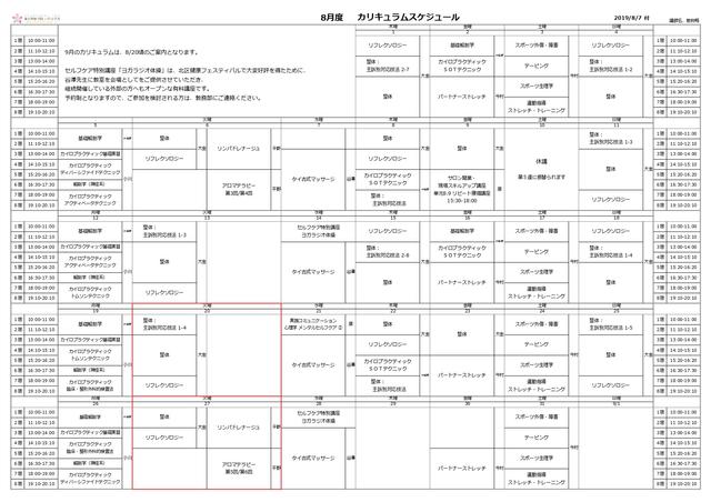 0807改訂版 令和元年8月度 時間割(東京整体学院いろは学舎)_page-0001.jpg