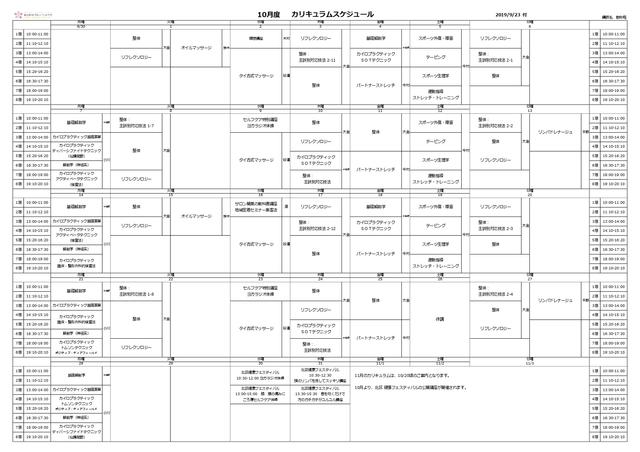 令和元年10月度 時間割(東京整体学院いろは学舎)_page-0001 (1).jpg