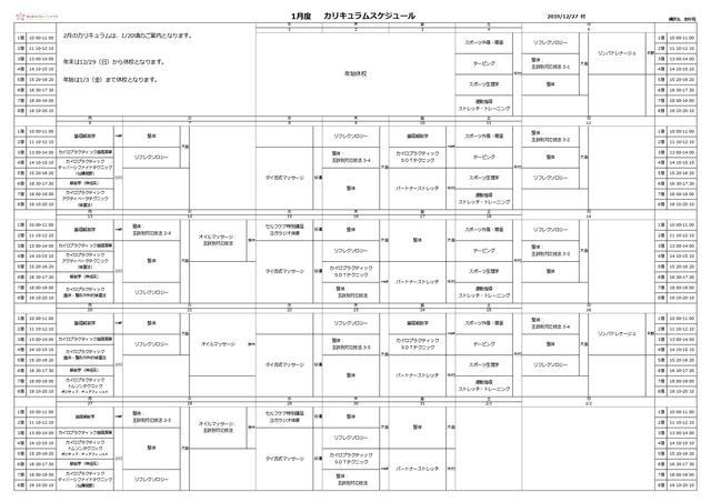 令和二年1月度 時間割(東京整体学院いろは学舎)_page-0001.jpg