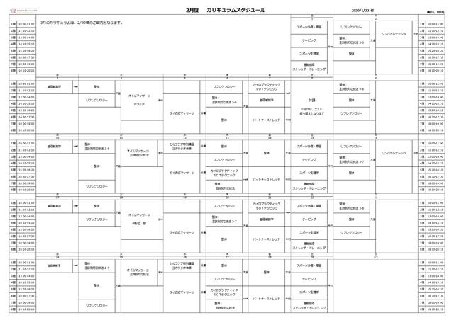 令和二年2月度 時間割(東京整体学院いろは学舎).jpg