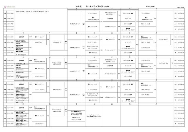 令和二年4月度 時間割(東京整体学院いろは学舎)_page-0001.jpg