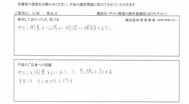 200226 7B感想2.jpg