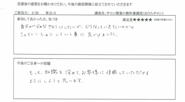 200226 7B感想3.jpg
