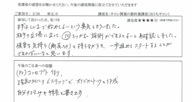 200226 7B感想4.jpg