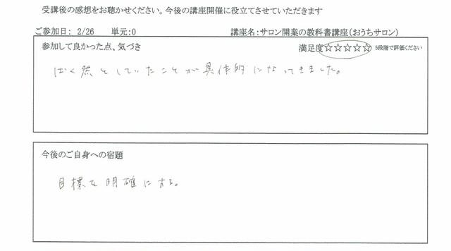 200226 7B感想5.jpg