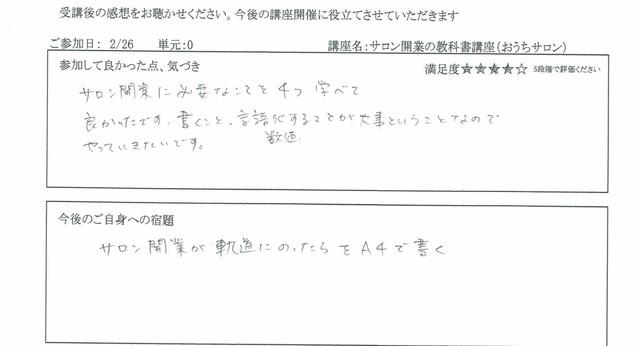 200226 7B感想6.jpg