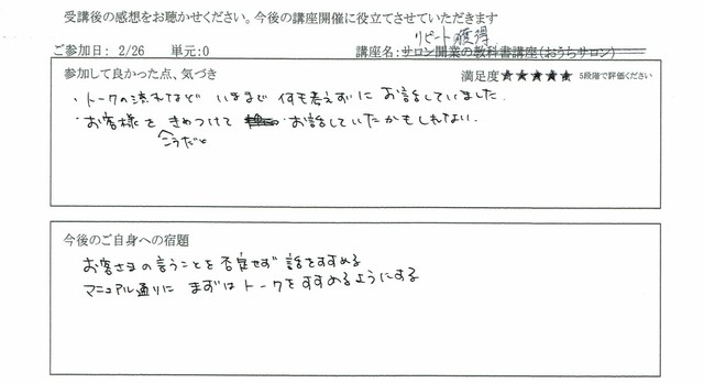 200226 7B感想7.jpg