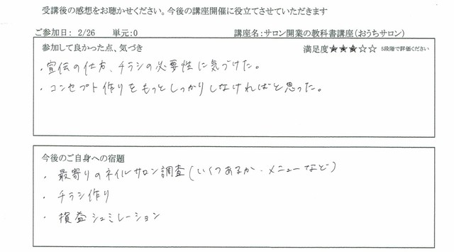 200226 7B感想8.jpg