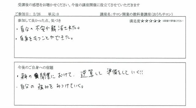 200226 7B感想9.jpg