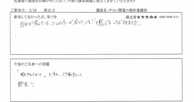 200318 7B感想1.jpg