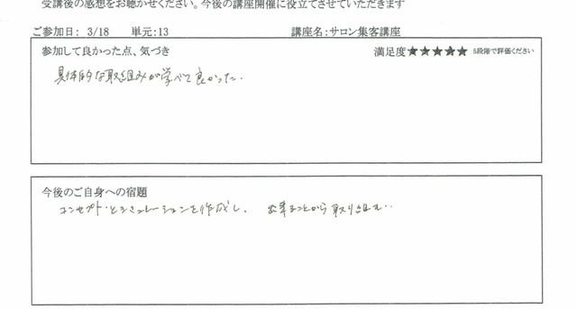 200318 7B感想2.jpg