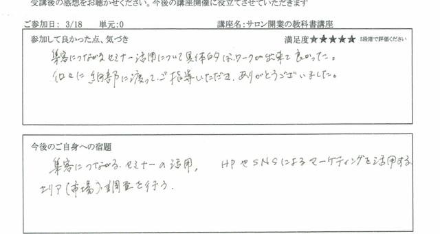 200318 7B感想3.jpg