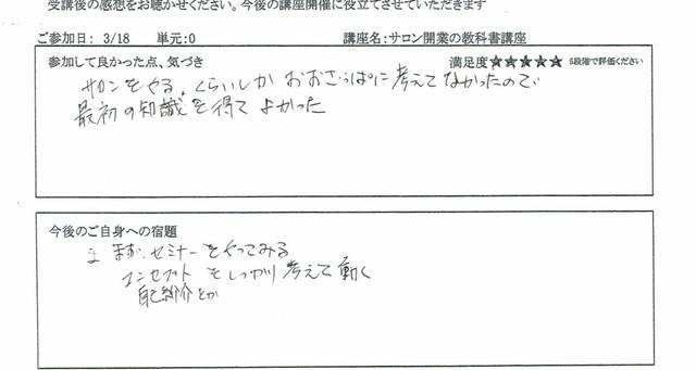 200318 7B感想4.jpg