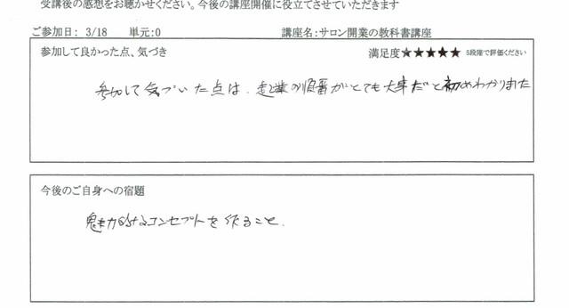 200318 7B感想5.jpg
