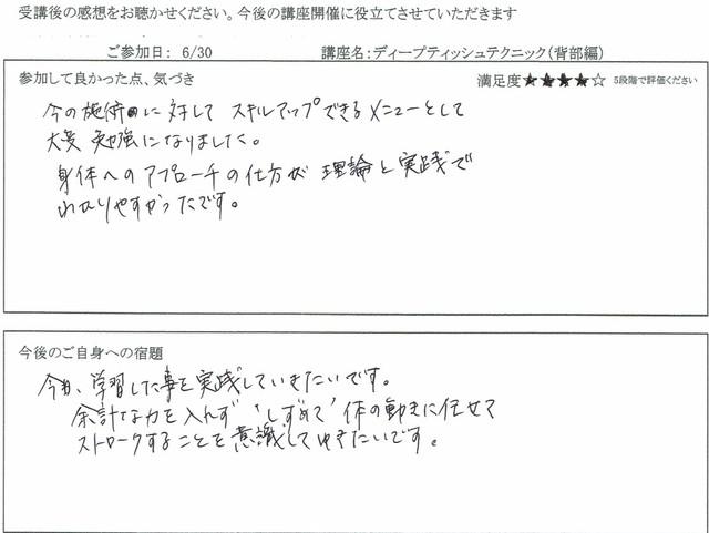 セブンビューティアカデミー DT受講感想 20.6.30.1.jpg