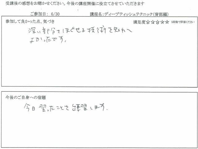 セブンビューティアカデミー DT受講感想 20.6.30.2.jpg