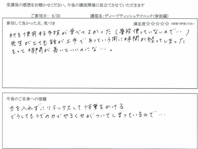 セブンビューティアカデミー DT受講感想 20.6.30.3.jpgのサムネイル画像