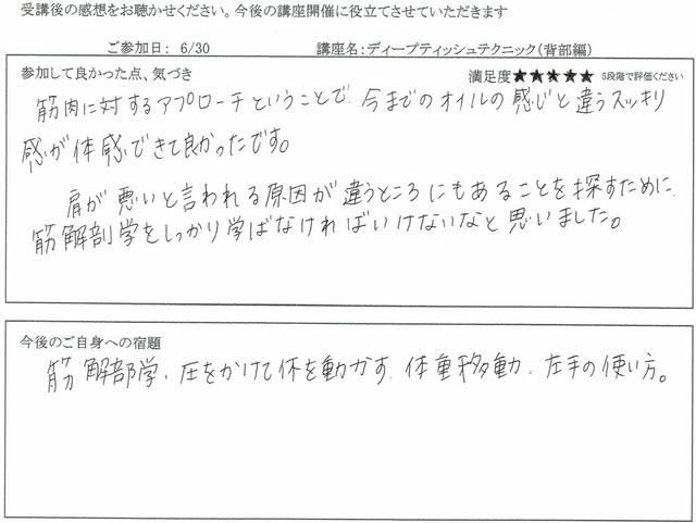 セブンビューティアカデミー DT受講感想 20.6.30.4.jpg