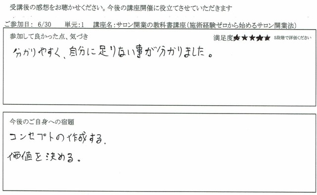 セブンビューティアカデミー受講感想 20.6.30.1.jpg